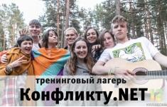 12 Collegiy. Psychological camp