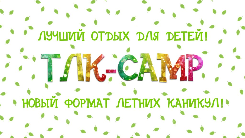 TLK-CAMP