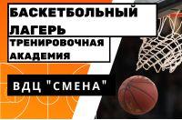 Баскетбольный лагерь. Тренировочная Академия