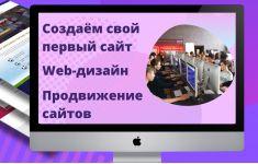 """Бизнес-школа и Web-студия в ВДЦ """"Орленок"""""""