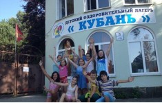 """ДОЛ """"Кубань"""""""