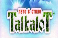 Лето в стиле Talkalot