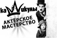 kaNNиkулы АКТЁРСКОЕ МАСТЕРСТВО