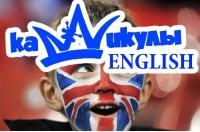 kaNNиkулы ENGLISH