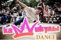 kaNNиkулы DANCE BIG (4 недели)