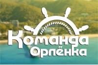 "Школа Вожатых ""КОМАНДА ОРЛЕНКА"""