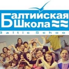 Балтийская школа вожатых