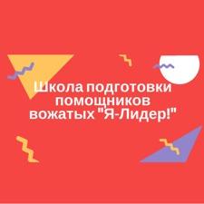"""Школа подготовки помощников вожатых """"Я-Лидер!"""""""