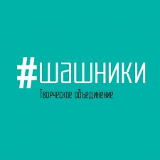Школа Аниматора «Лагерь» (Творческое Объединение #Шашники)