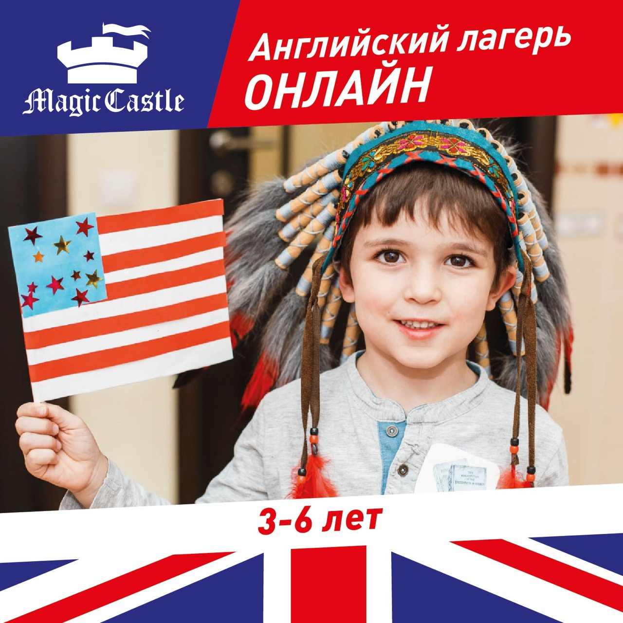 ENGLISH SCIENCE SUMMER online camp