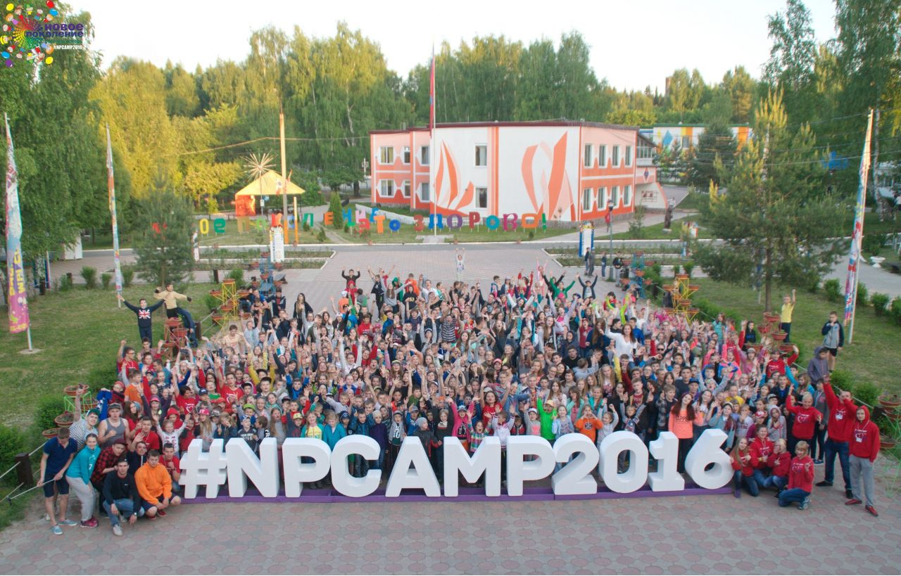 Ребячий лагерь «Новое поколение»