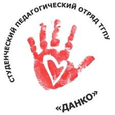 """школа вожатых СПО """"Данко"""""""