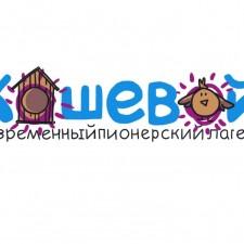 Школа подготовки вожатых при ДООЛ им.О.Кошевого