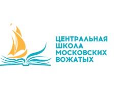 МОСГОРТУР. Центральная школа московских вожатых