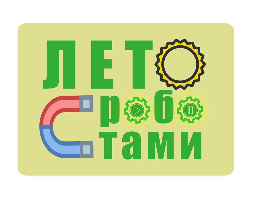Лето с роботами КУПЧИНО