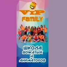 """ШКОЛА ВОЖАТЫХ И АНИМАТОРОВ """"VIP FAMILY"""""""
