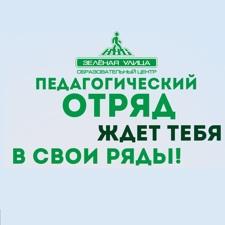"АНО ЦДО ""Зеленая улица"""