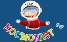 ДОЛ Космонавт-2