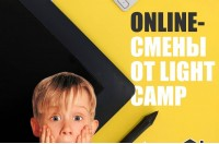 Light Camp on-line
