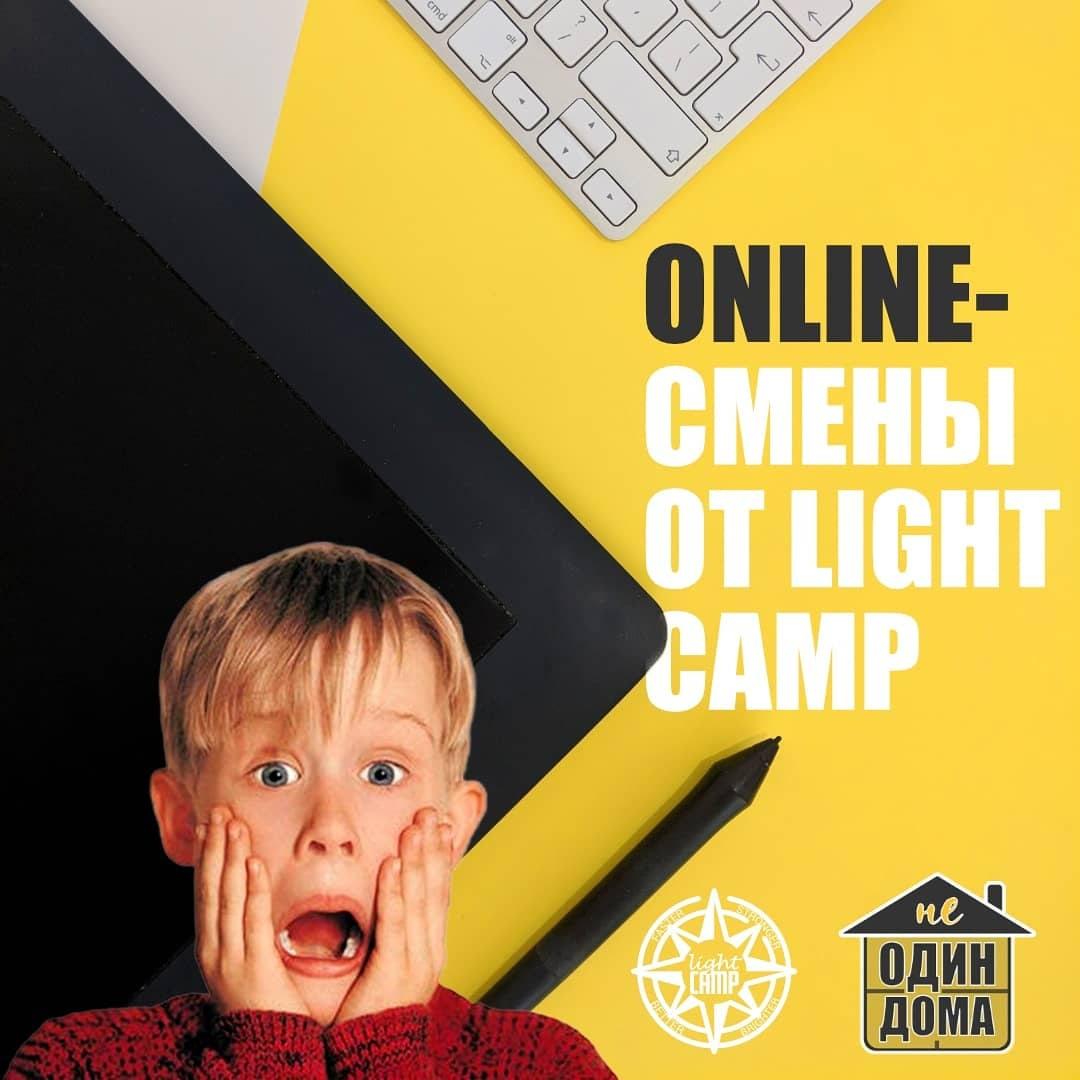 Light Camp on-line