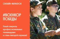"Онлайн-марафон ""Военкор Победы"""