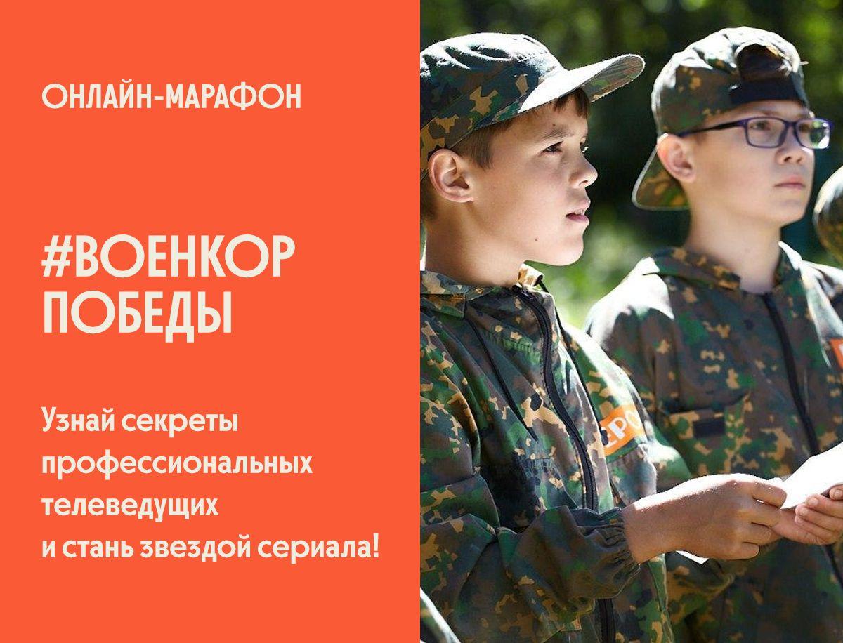 Онлайн-марафон «Военкор Победы»