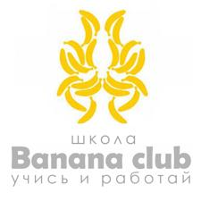 "Школа ""Banana Club"""