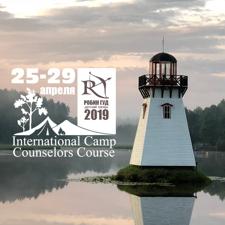 МЕЖДУНАРОДНЫЙ КУРС ВОЖАТЫХ / International Camp Counselors Course