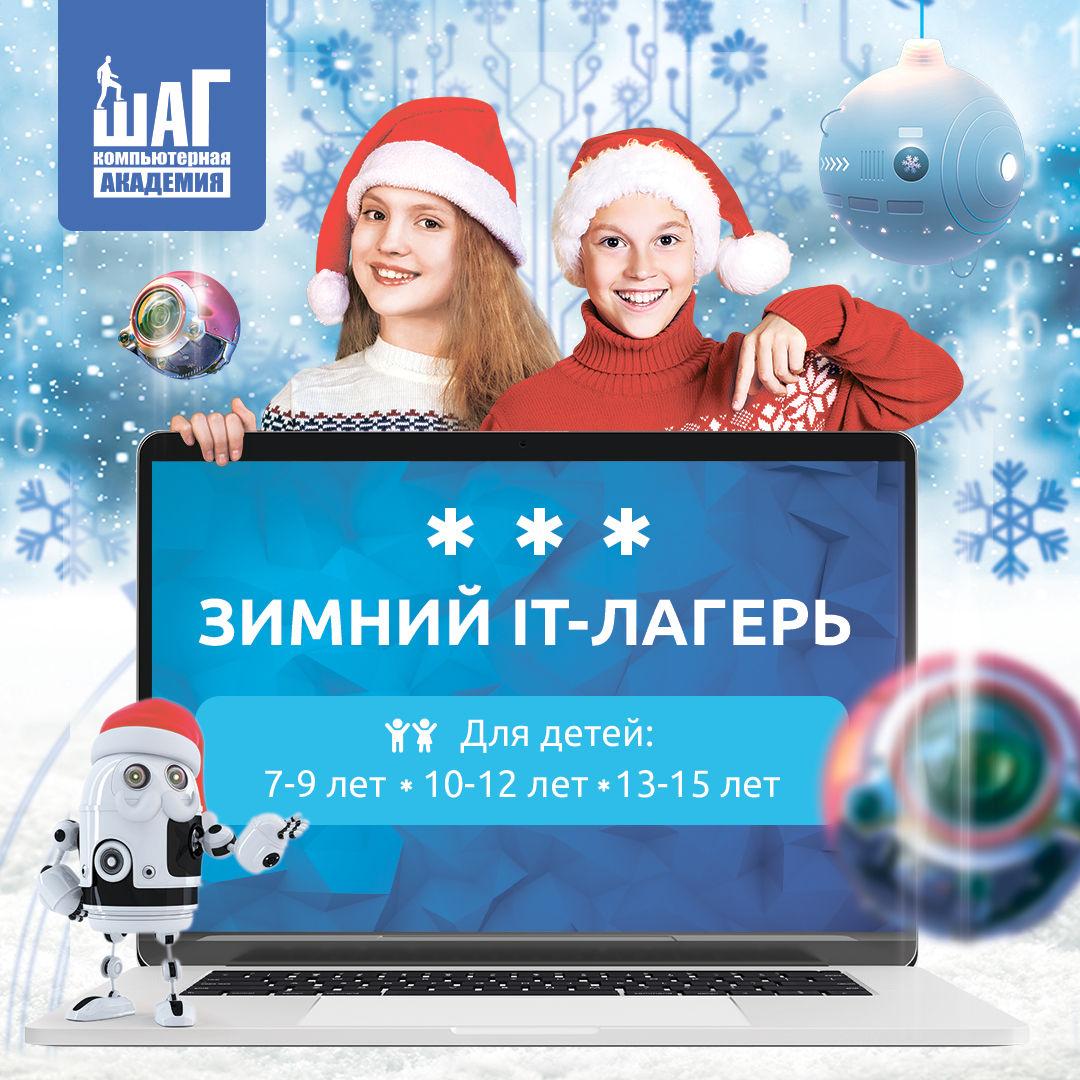 Зимний компьютерный лагерь в Краснодаре