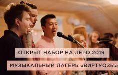 Музыкальный лагерь для взрослых Виртуозы