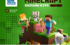 Компьютерная Академия ШАГ. ONLINE  Minecraft