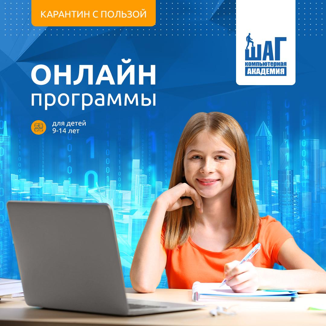 Компьютерная Академия ШАГ. ONLINE  IT — микс