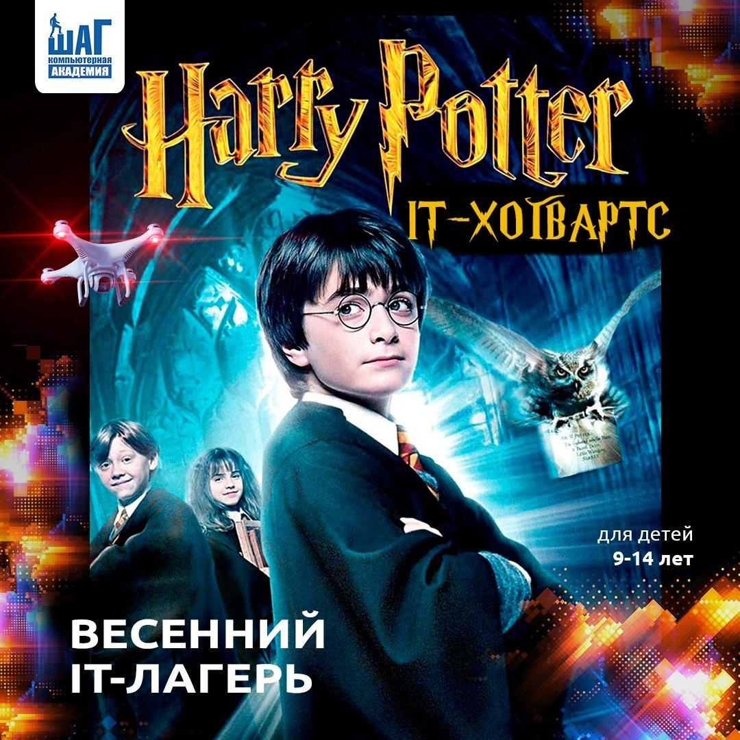 Компьютерная Академия ШАГ. ONLINE IT-Хогвартс