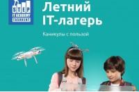 Летний IT-лагерь Online