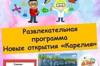 """Новые открытия """"Карелия"""""""