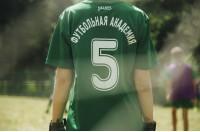 Футбольная академия