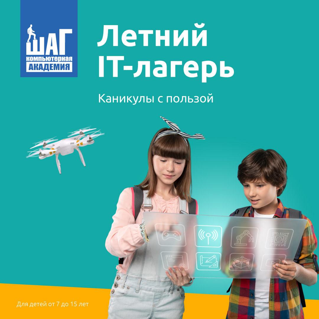 Летний IT лагерь Компьютерной Академии Шаг