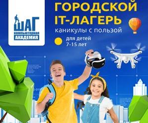 Академия ШАГ. Казань
