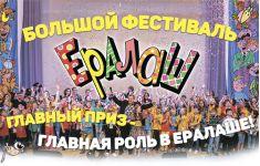 Большой Фестиваль ЕРАЛАШ - 2020