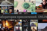 Лаборатория Приключений. Online
