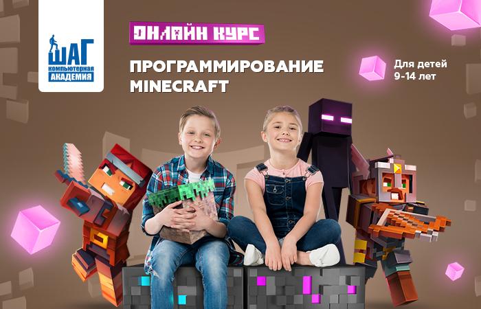 Виртуальный IT-лагерь «Minecraft»