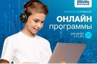 ОNLINE IT-Лагерь с Компьютерной Академией Шаг