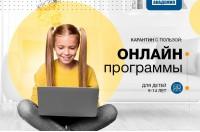 Компьютерная Академия ШАГ. ONLINE