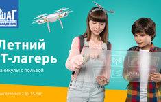 Академия Шаг. Калининград