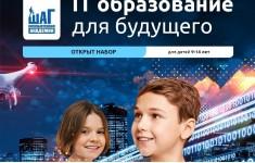 Летний IT-Клуб Академия ШАГ