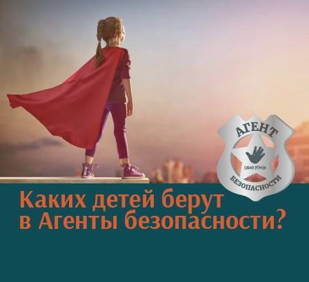 Онлайн-квест «Агент Безопасности»