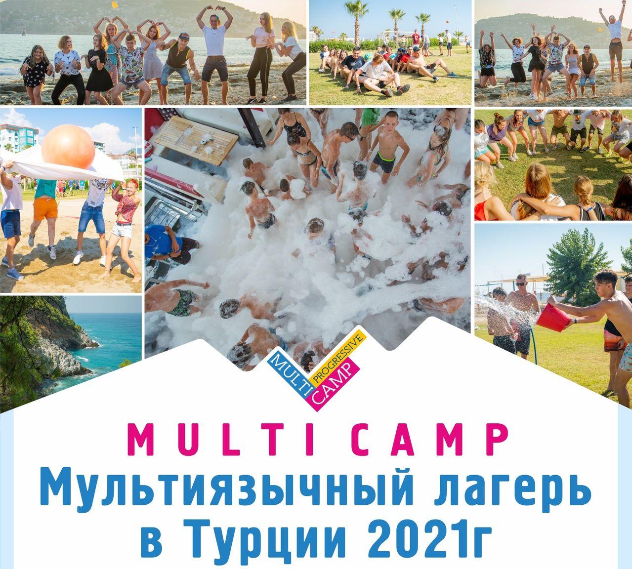 Multi Camp